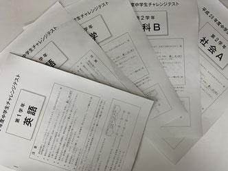 中学生 チャレンジ テスト